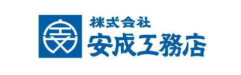 安成工務店
