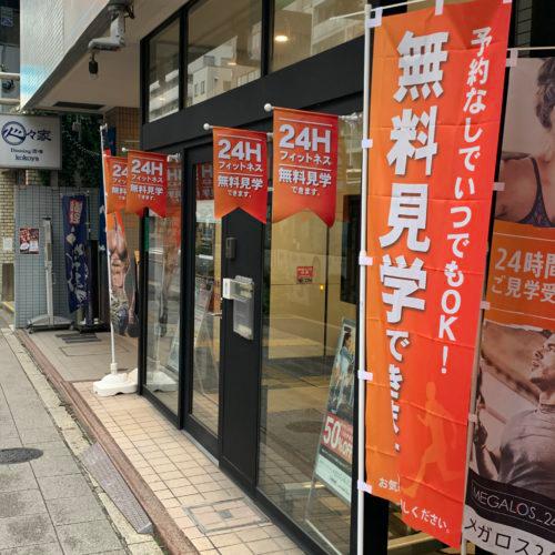 お客様の声-野村村不動産スポーツ&ライフ株式会社様(東京都)