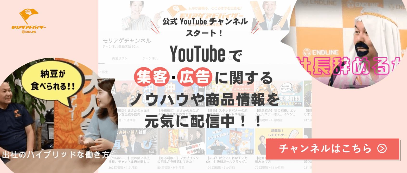 エンドライン公式YouTubeチャンネルスタート!