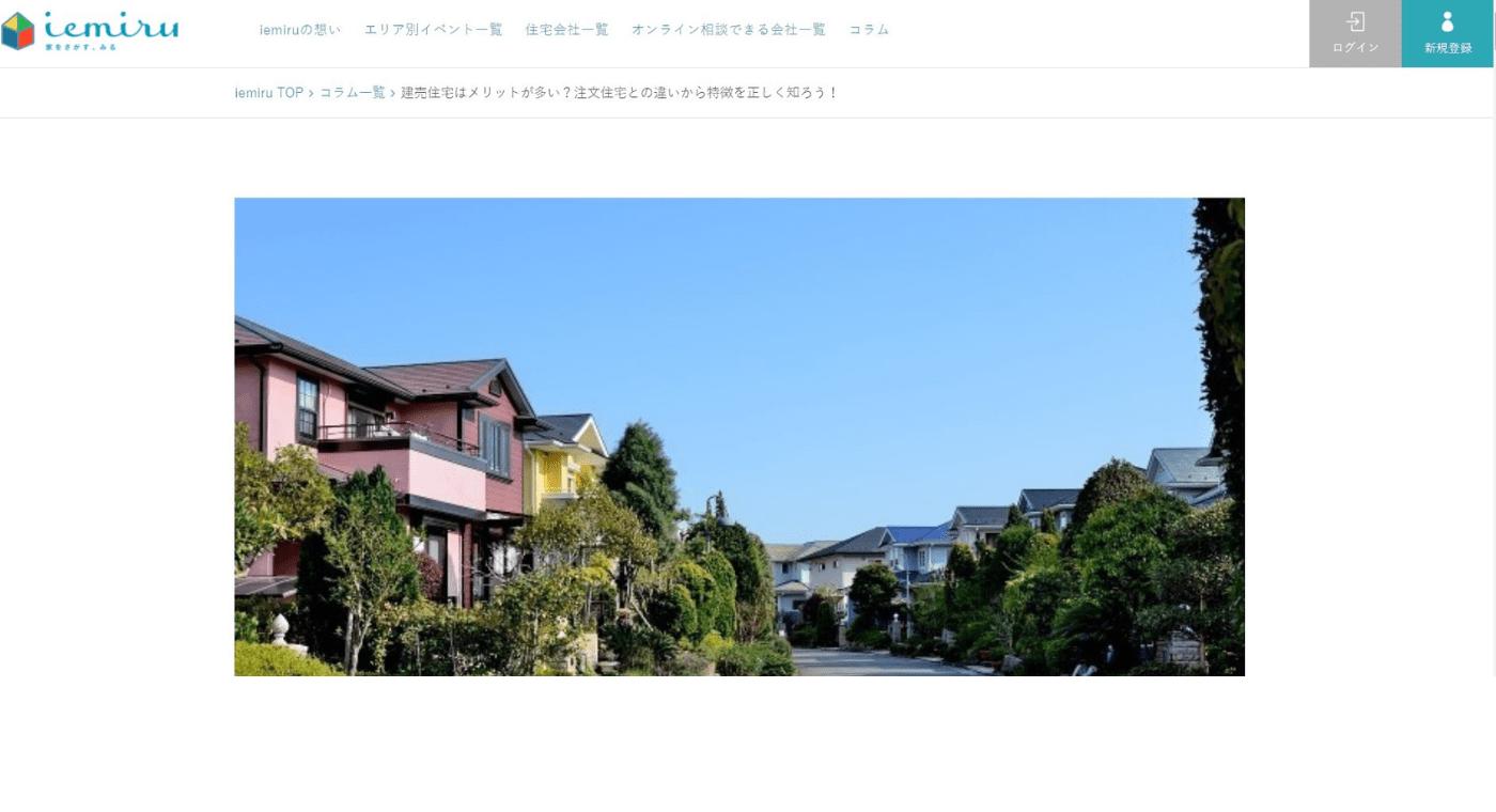 iemiruさんのサイト(https://www.ie-miru.jp/)