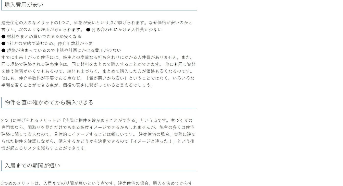 iemiruさんのサイト(https://www.ie-miru.jp/)に記載されている3つのメリット