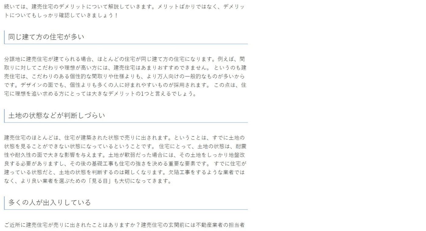 iemiruさんのサイト(https://www.ie-miru.jp/)に記載されている3つのデメリット