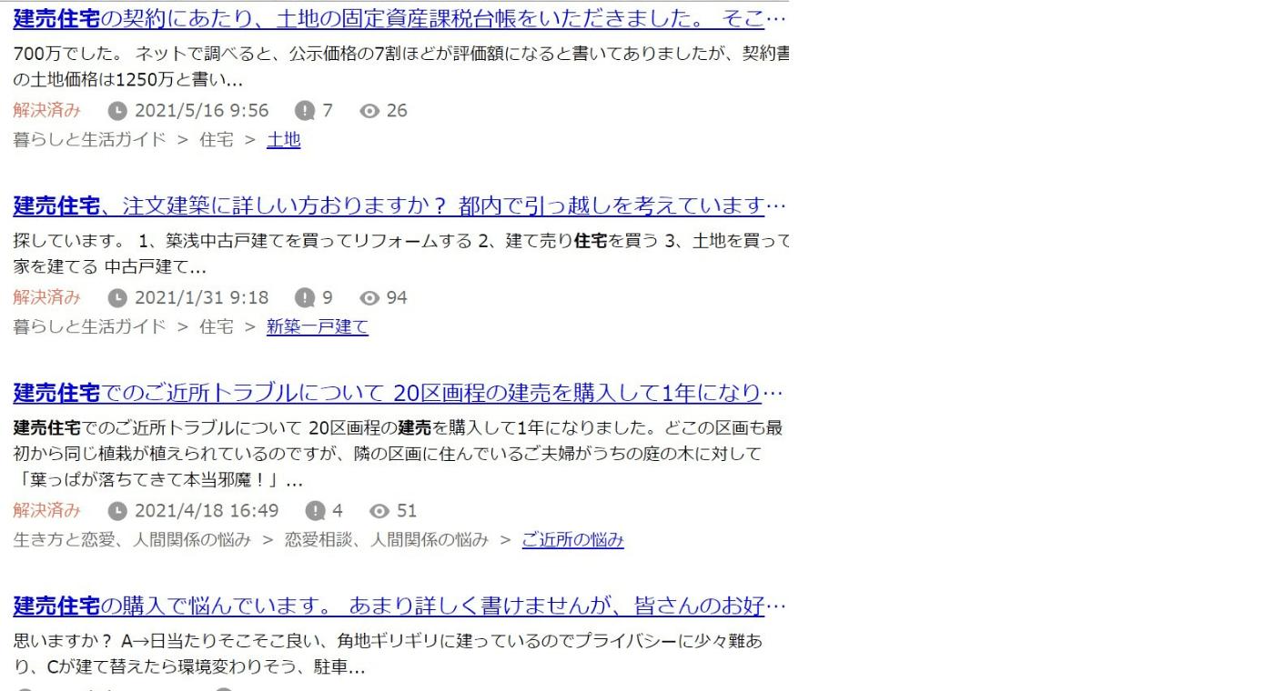 Yahoo!知恵袋検索「建売住宅」