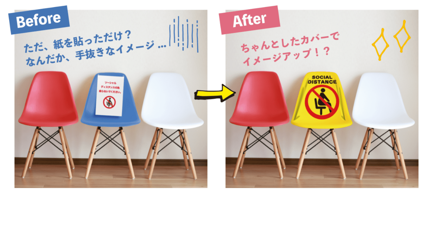 DECOチェア(before・after)