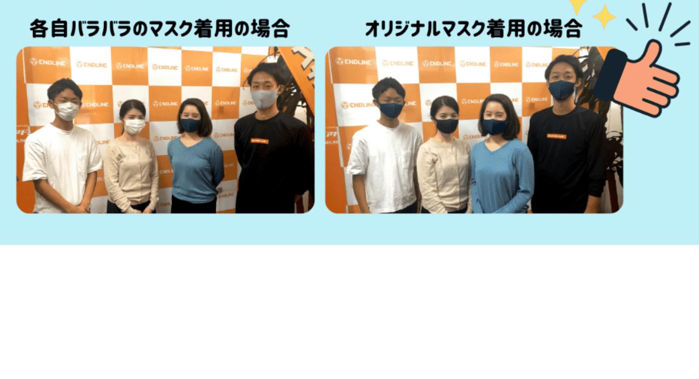 ばらばらのマスク・オリジナルマスクの比較