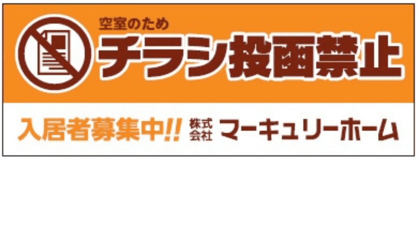 ポスト投函禁止シール③